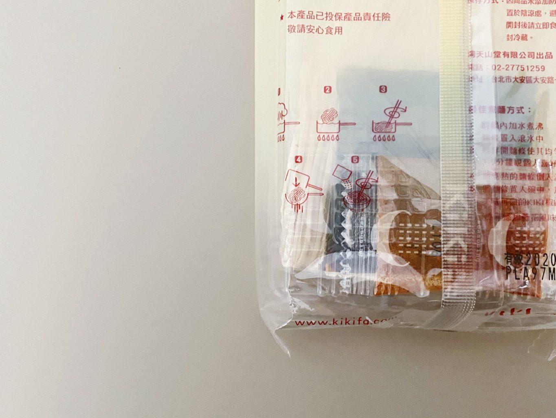 台湾ラーメンkiki麺