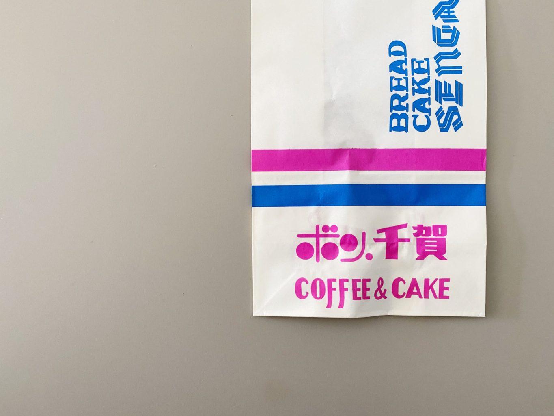 ご当地レトロパン。ボン千賀。袋かわいい。[愛知県豊橋市]