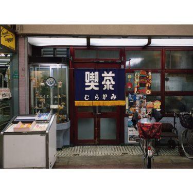 タイルとガラスが可愛い。大阪今里の喫茶むらかみ。[昭和レトロ 純喫茶]